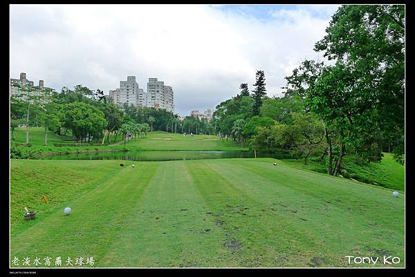 老淡水高爾夫球場-OUT 第8洞  PAR3  162碼  難度15.JPG