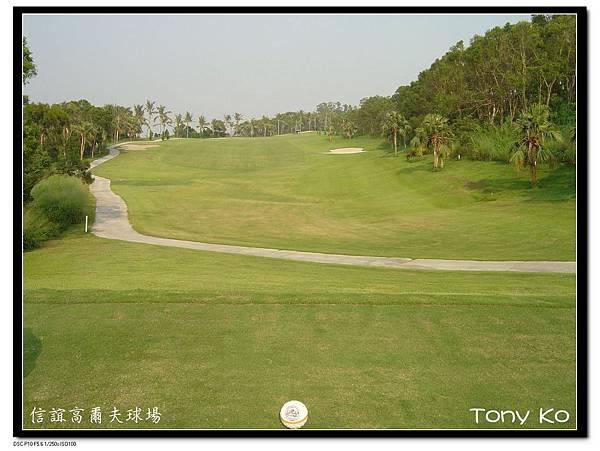 信誼高爾夫球場 OUT 第8洞 PAR 5 597碼 難度1.jpg