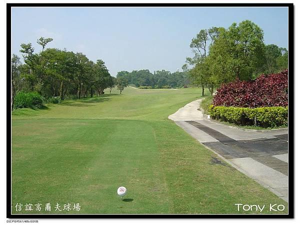 信誼高爾夫球場 IN 第12洞 PAR 4 438碼 難度4.jpg