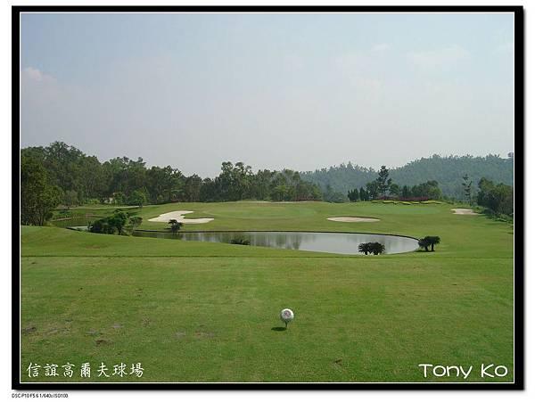 信誼高爾夫球場 IN 第13洞 PAR 3 192碼 難度16.jpg