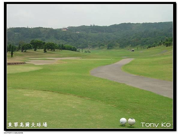 東華高爾夫球場 OUT 第1洞 PAR5 546碼  難度9 .JPG