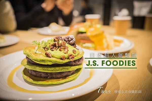 J.S. Foodies00.jpg