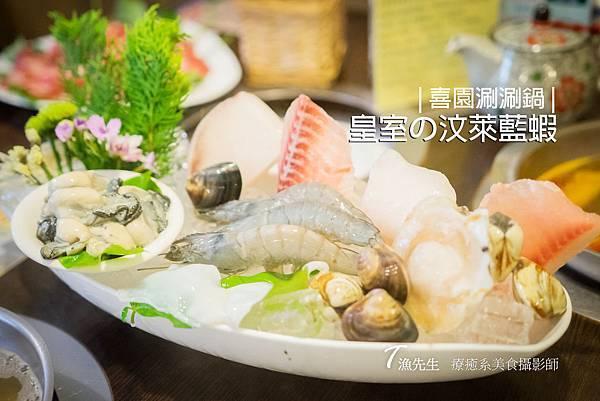 喜園涮涮鍋001.jpg