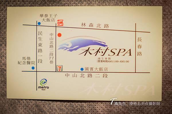 木村spa_8.jpg