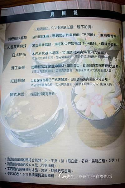 川都火鍋_10.jpg