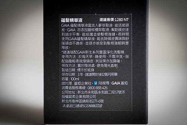 GAIA蓋婭_2.jpg