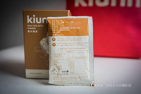 薑茶kiunn_5.jpg