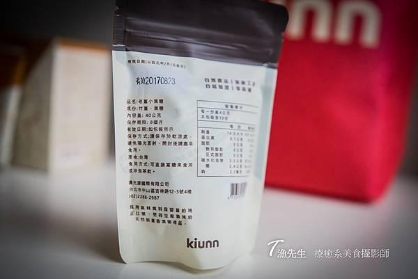 薑茶kiunn_8.jpg