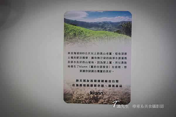 薑茶kiunn_16.jpg