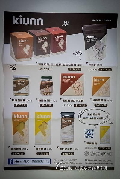 薑茶kiunn_17.jpg