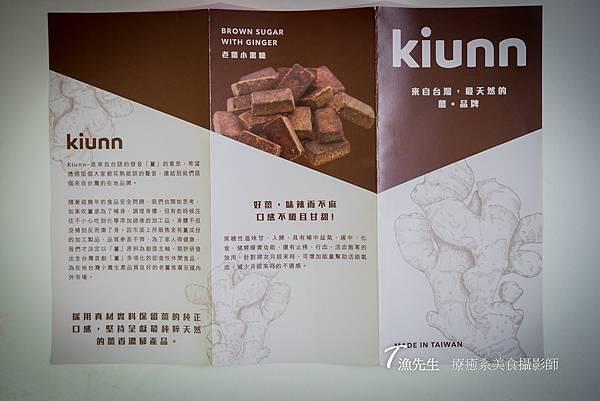 薑茶kiunn_19.jpg