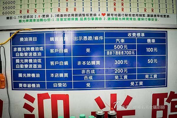 國光牌機油sn9000_9.jpg
