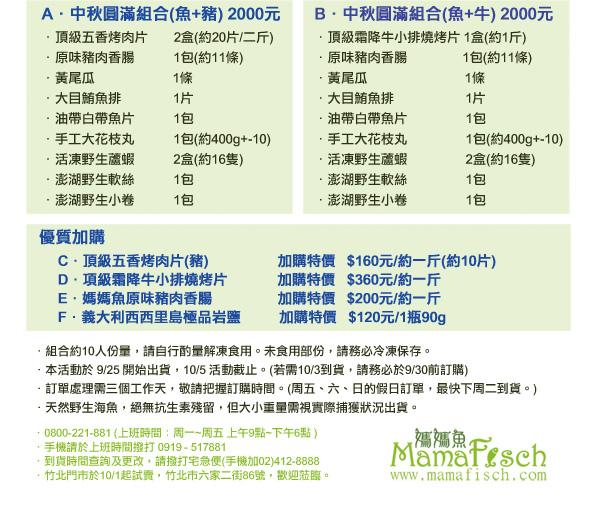 2009中秋組合6002web.jpg
