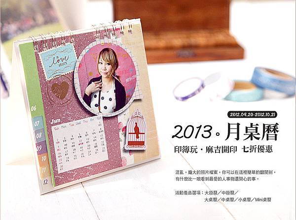 2013月桌曆電子報