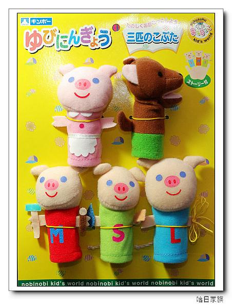 3 pigs (1).jpg