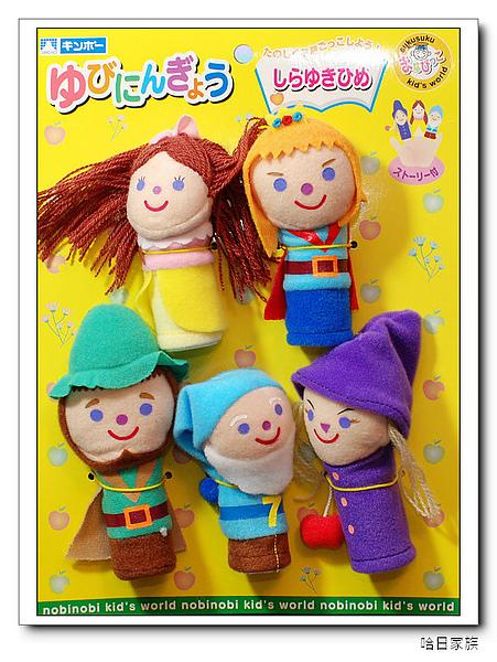 Snow white doll.JPG