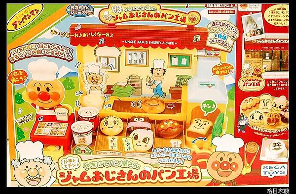 Apaman bakery (12).JPG