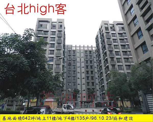 台北high客