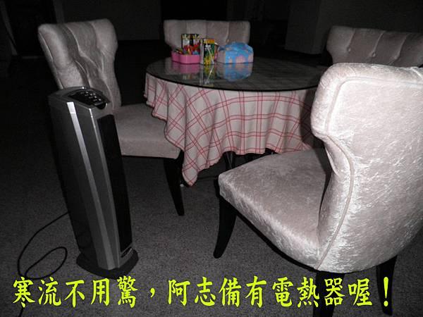 蘆洲阿志備有電熱器