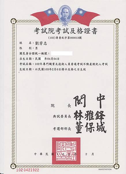 102年不動產經紀人考試及格證書