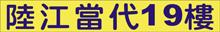 陸江當代.jpg
