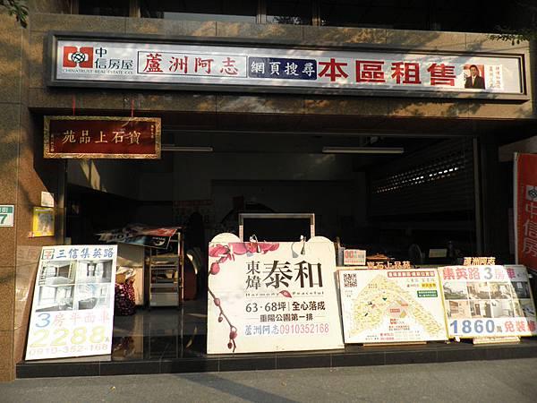 蘆洲阿志服務處