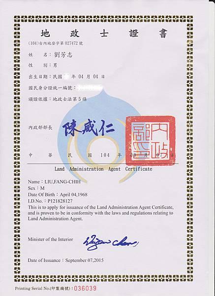 地政士證書