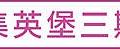 集英堡3.jpg