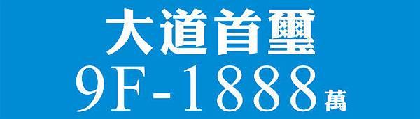 大道首璽9F.jpg