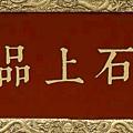 寶石上品苑.jpg