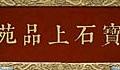 寶石上品苑190.jpg