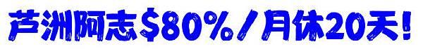 擴大徵才80%.jpg
