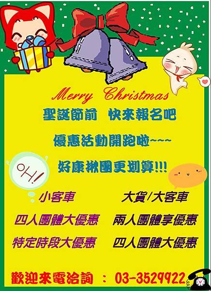聖誕宣傳_副本