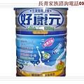 長青家族保健食品 (24).jpg