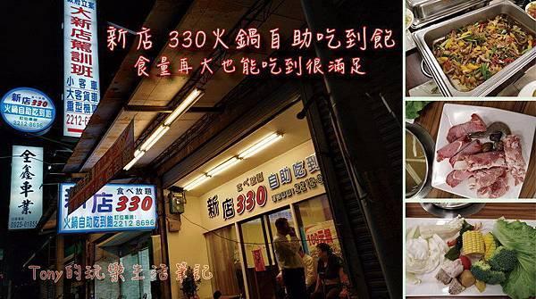 新店 330火鍋自助吃到飽 - 食量再大也能吃到很滿足