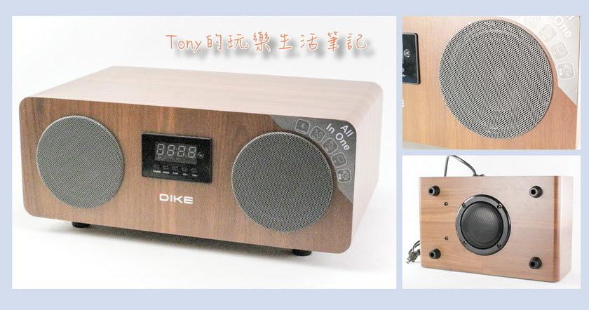 久違的復古溫馨感受-DIKE 禪聲-DS603多功能藍芽音響