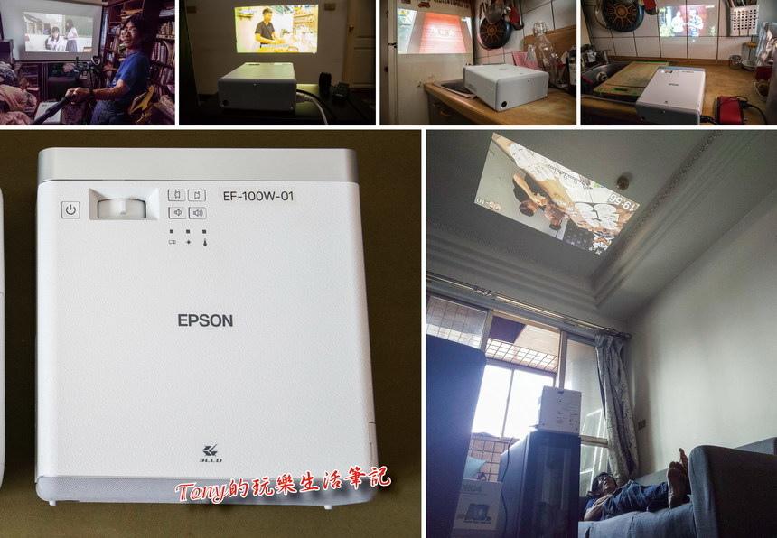 【商品評測】走到哪看到哪,簡單打造個人的家庭劇院-EPSON EF-100W/B投影機
