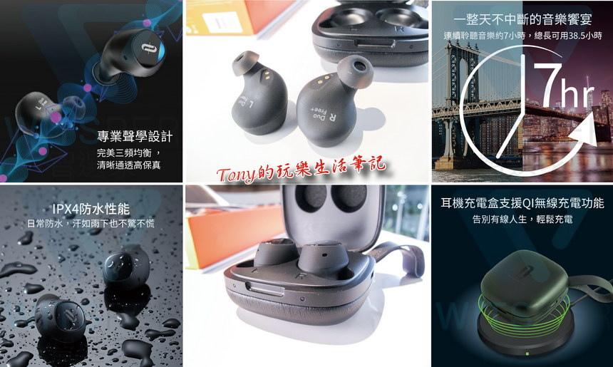 電力滿滿的高音質與超長抗噪真無線耳機推薦-TaoTronics Duo Free+