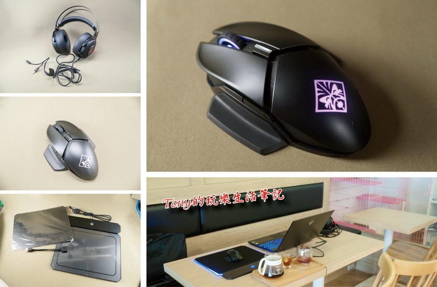 【體驗分享】電競玩家不能少的週邊配備-HP電競滑鼠 / 滑鼠墊 / 麥克風耳機