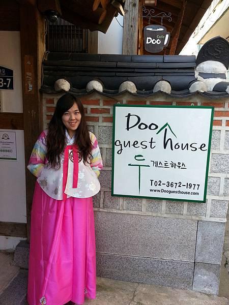 2013-10-18Dooguesthouse韓服門口.jpg