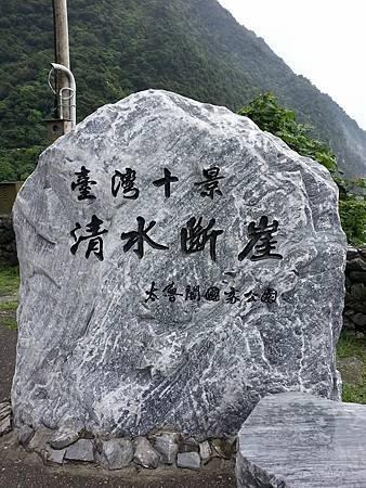 十大景觀清水斷崖.jpg