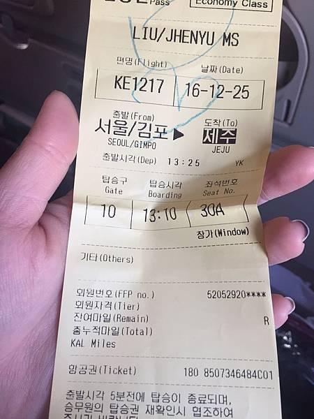 Jeju機票大韓航空.jpg
