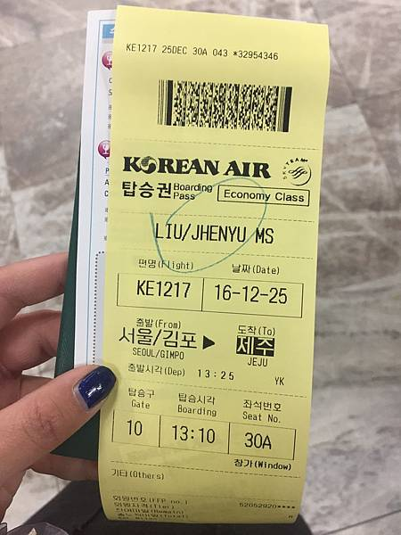 Jeju機票大韓航空一.jpg