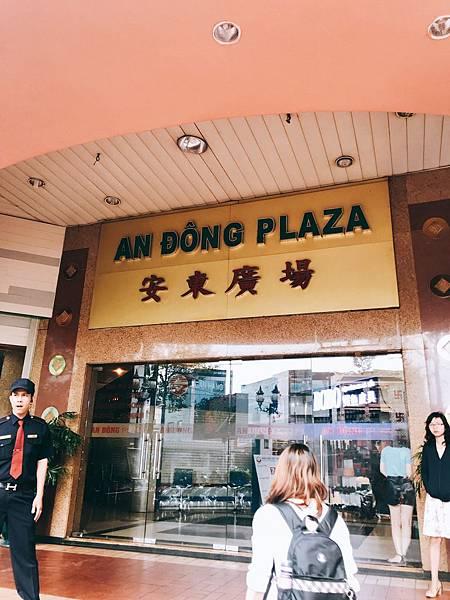 越南🇻🇳胡志明 富國島_安東市場安東廣場 (3).jpg