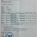泡泡表演街頭藝人許日榮2013%2F7%2F17送檢SGS檢驗泡泡水合格安全無毒證明報告
