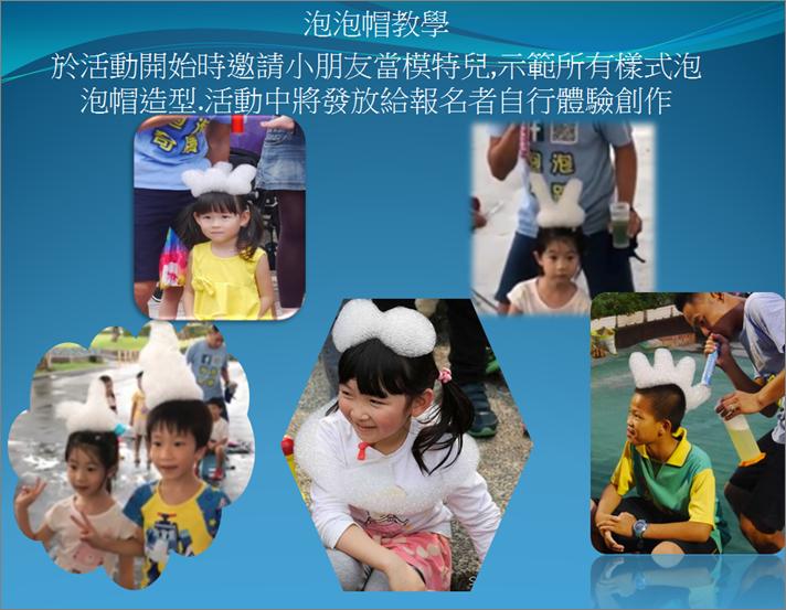 泡泡奇蹟-教保課程活動說明照片體驗項目:泡泡帽