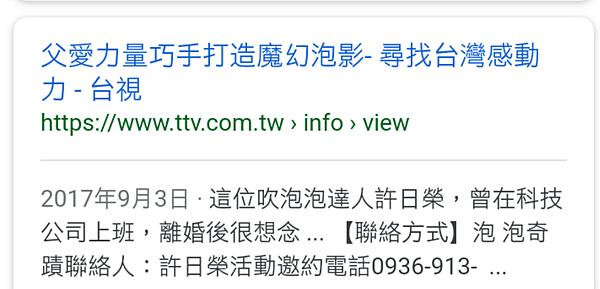 台視尋找台灣感動力節目專訪.png
