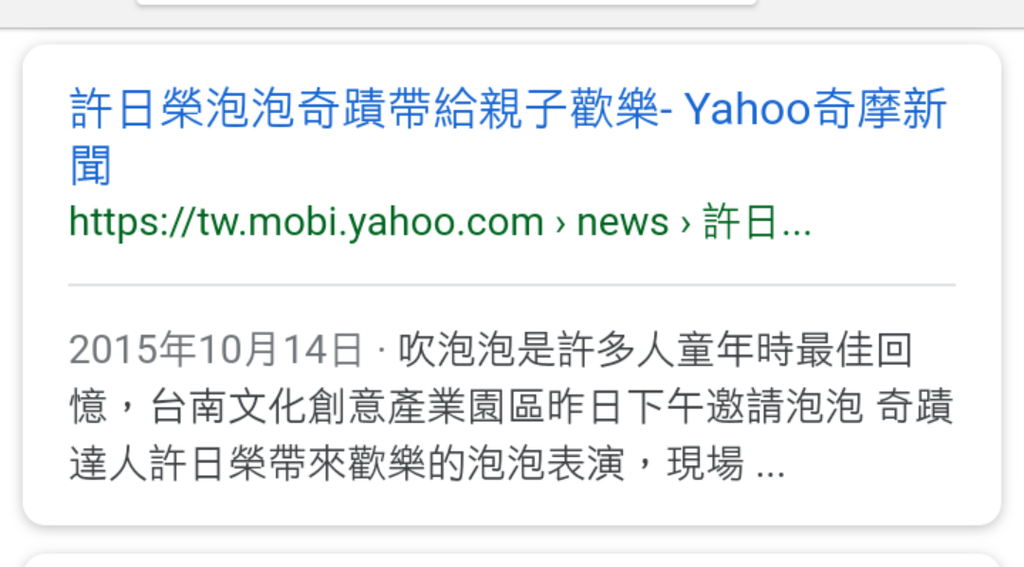 許日榮泡泡奇蹟帶給親子歡樂 yahoo新聞.png