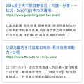 台視尋找台灣感動力節目專訪 (2).png