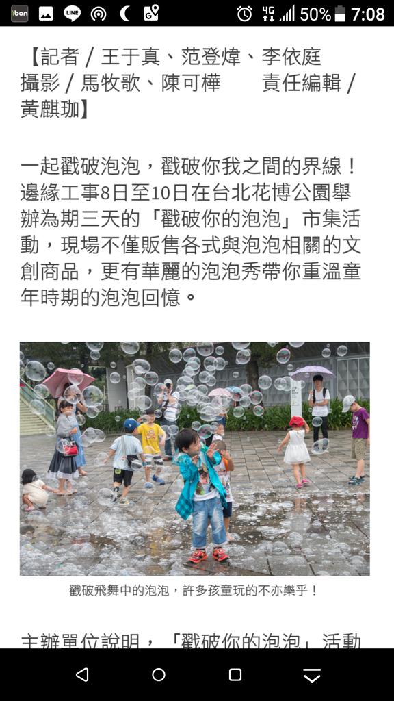 邊緣工事市集新聞-內含泡泡奇蹟表演照片
